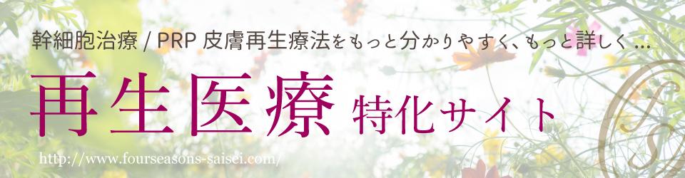 神戸三宮フォーシーズンズ美容皮膚科クリニック再生医療専門サイト
