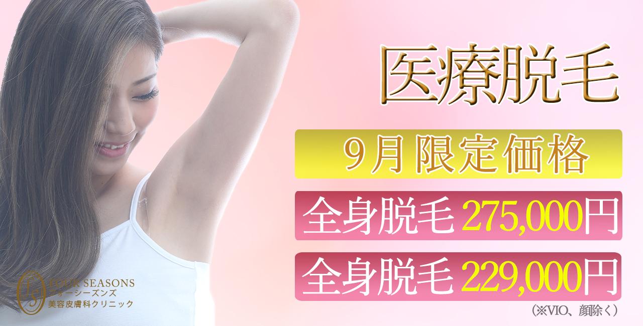 9月限定 全身脱毛21万円のキャンペーン!