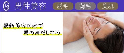 メンズ脱毛・AGA薄毛治療・抜毛対策なら神戸・三宮のフォーシーズンズ美容皮膚科クリニック