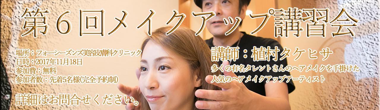 フォーシーズンズ美容皮膚科クリニック メイクアップ講習会