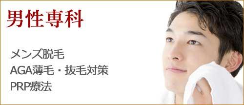 メンズ脱毛・AGA薄毛/抜け毛対策・PRP療法