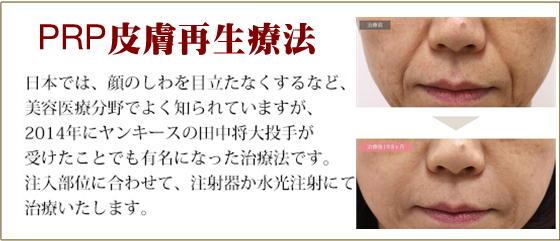 PRP肌再生療法/PRP療法