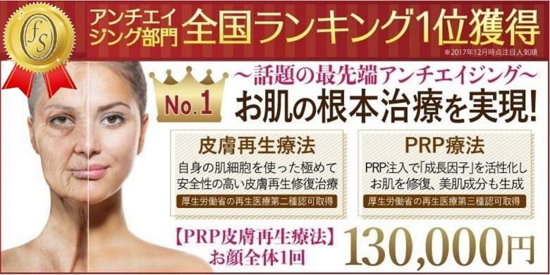 フォーシーズンズ美容皮膚科PRP皮膚再生療法