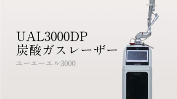 UAL3000DP 炭酸ガスレーザー