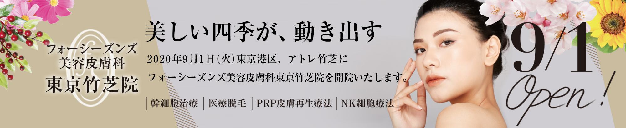 フォーシーズンズ美容皮膚科クリニック東京院の案内バナー画像