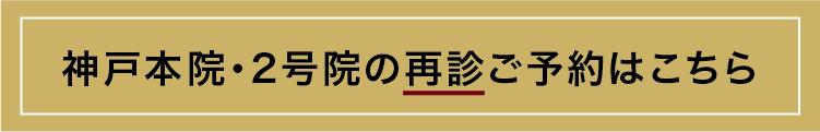 神戸本院・2号院の再診ご予約はこちら