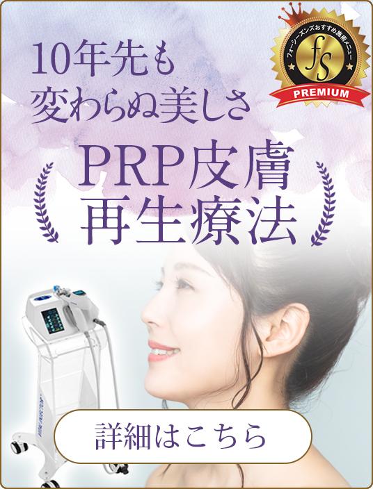 おすすめ施術のPRP皮膚再生療法イメージ
