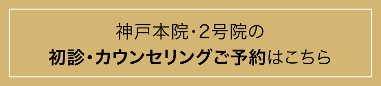 神戸本院・2号院の初診・カウンセリングご予約はこちら