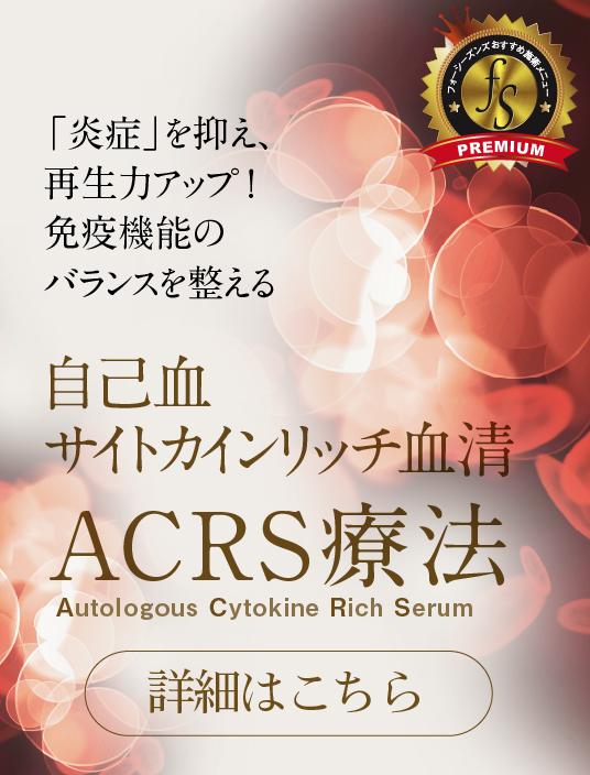 おすすめ施術のACRSイメージ