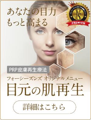 おすすめ施術の目元の肌再生イメージ