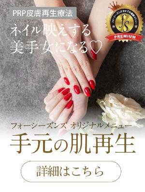 おすすめ施術の手元の肌再生イメージ