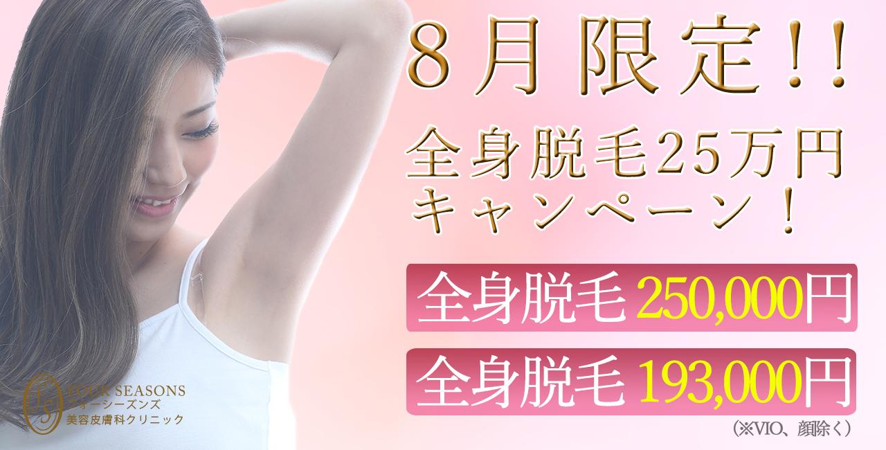 8月限定 全身脱毛25万円のキャンペーン!