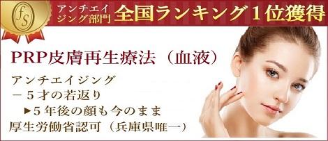 アンチエイジング部門全国ランキング1位獲得 PRP皮膚再生療法