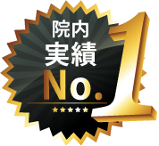 院内実績No.1