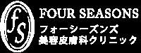 フォーシーズンズ美容皮膚科クリニック / 美容外科【神戸|三宮】