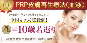 PRP皮膚再生療法で数年後も今より若々しくなりませんか?