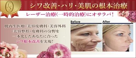 シワ改善・ハリ・美肌の根本治療