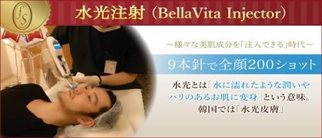 水光注射(BellaVita Injector)