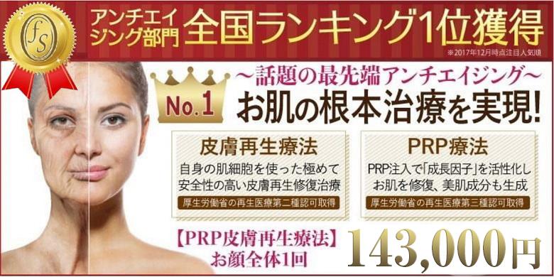 フォーシーズンズ美容皮膚科 PRP皮膚再生療法