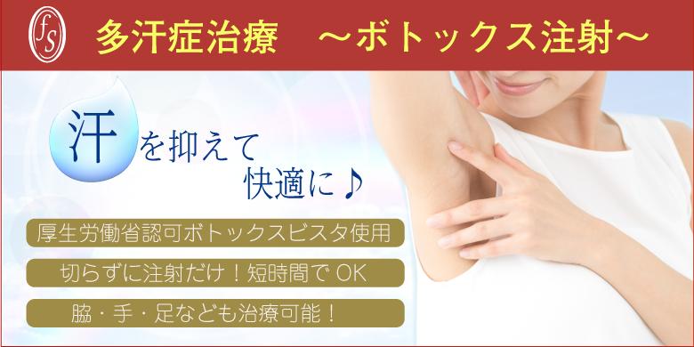 汗を抑えて快適に。多汗症治療
