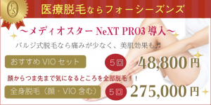 神戸で医療脱毛をするならフォーシーズンズ美容皮膚科クリニック