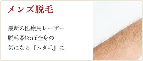 メンズ脱毛は最新の医療用レーザーで。