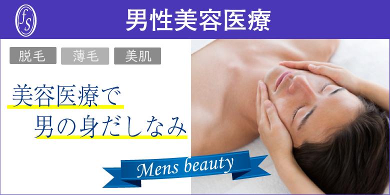 脱毛・薄毛・美肌など男性のお悩みには美容医療でケア