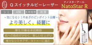 シミ・ADM・刺青などにピンポイント治療