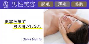 男性美容(メンズ)脱毛・AGA抜け毛・美肌