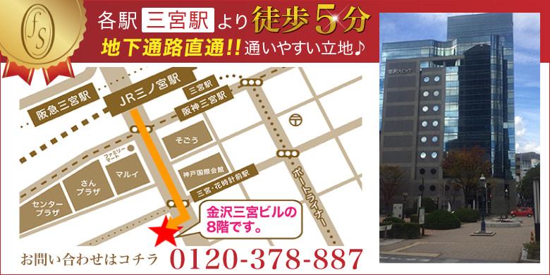 神戸は三宮駅より徒歩5分で人気