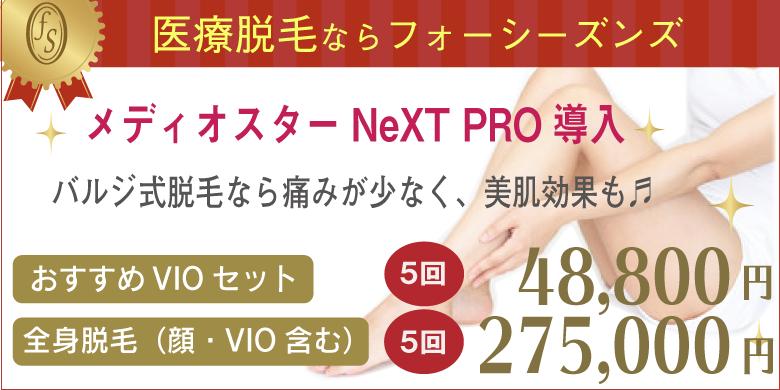 神戸で脱毛ならフォーシーズンズ美容皮膚科