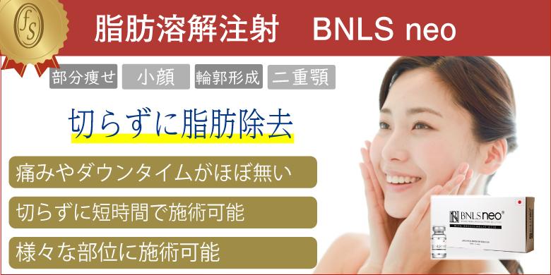 脂肪溶解注射 BNLSneo