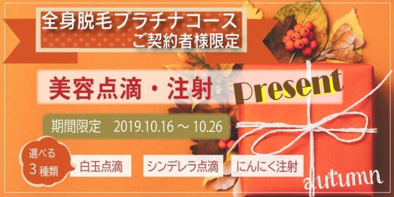 秋の二大キャンペーンのおしらせ【全身脱毛】