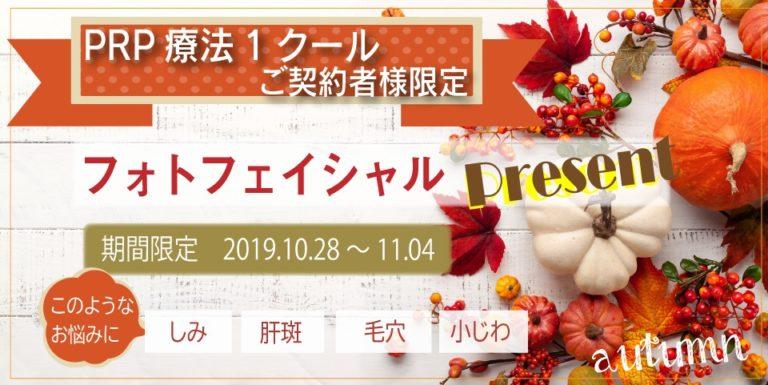 期間限定☆キャンペーンのお知らせ【PRP皮膚再生療法】