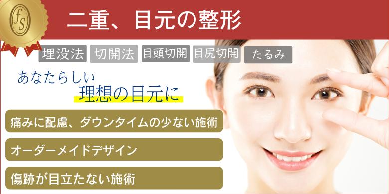 二重整形・目元の整形ならフォーシーズンズ美容皮膚科/美容外科