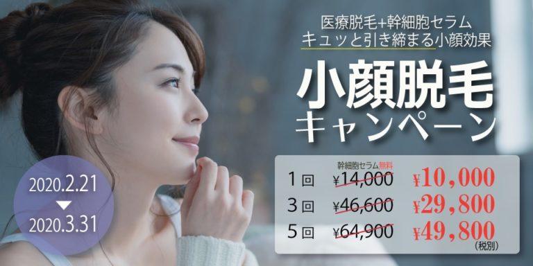 延長決定♡→小顔脱毛キャンペーン