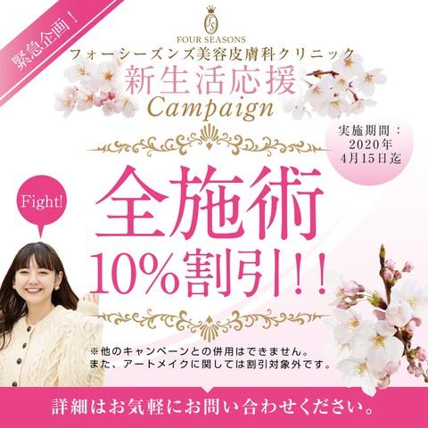 【緊急企画】春の新生活応援!!キャンペーン