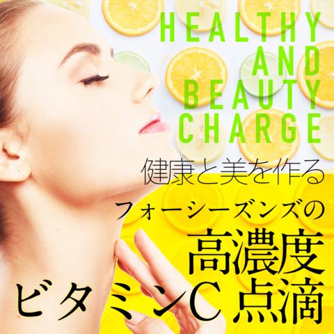 体内から美と健康を・・高濃度ビタミン点滴