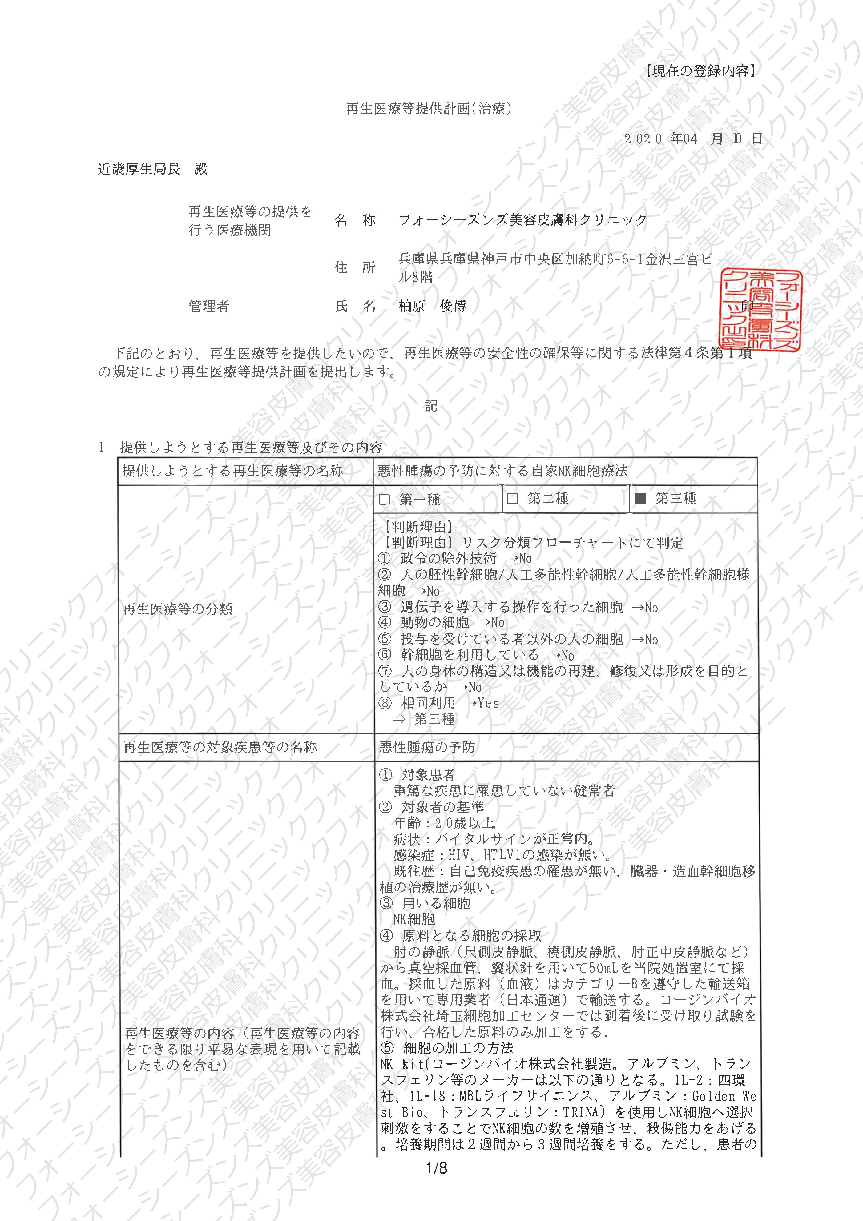 NK細胞計画番号