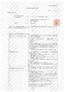 PRP皮膚分院_再生医療等提供計画書_200428