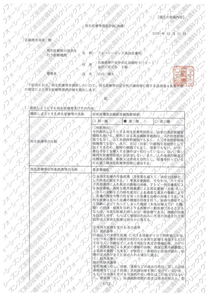 幹細胞本院_再生医療等提供計画書_200428