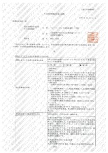 PRP毛髪再生療法分院_再生医療等提供計画書_200428