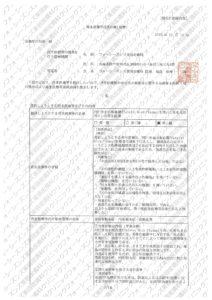 PRP毛髪再生療法本院_再生医療等提供計画書_200428