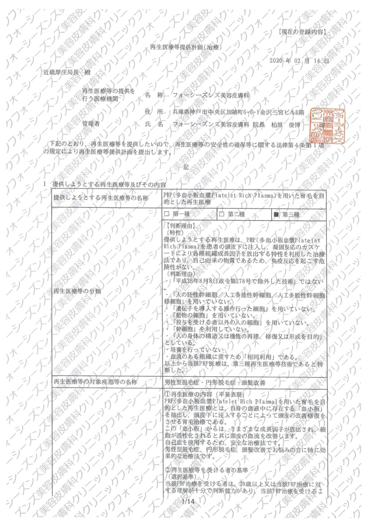 PRP育毛本院_再生医療等提供計画書_200428