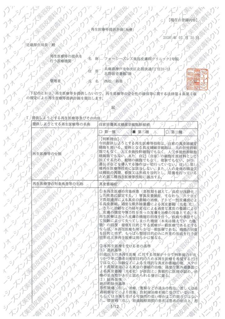 幹細胞分院_再生医療等提供計画書_200428