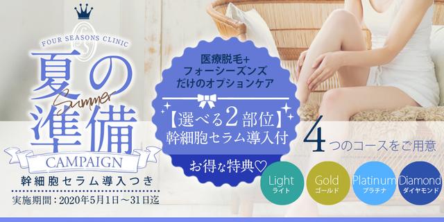 【医療脱毛】夏の準備キャンペーン~幹細胞セラム導入術オプション付き~