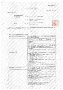 PRP皮膚本院_再生医療等提供計画書_200428