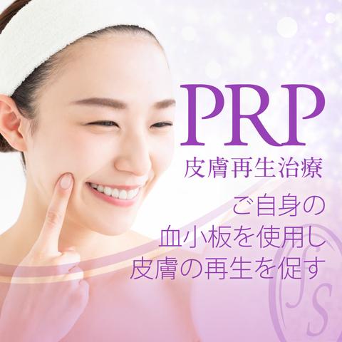 PRP皮膚再生療法ってどんな施術?