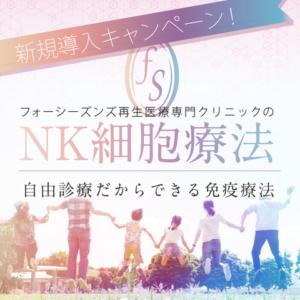 N K細胞