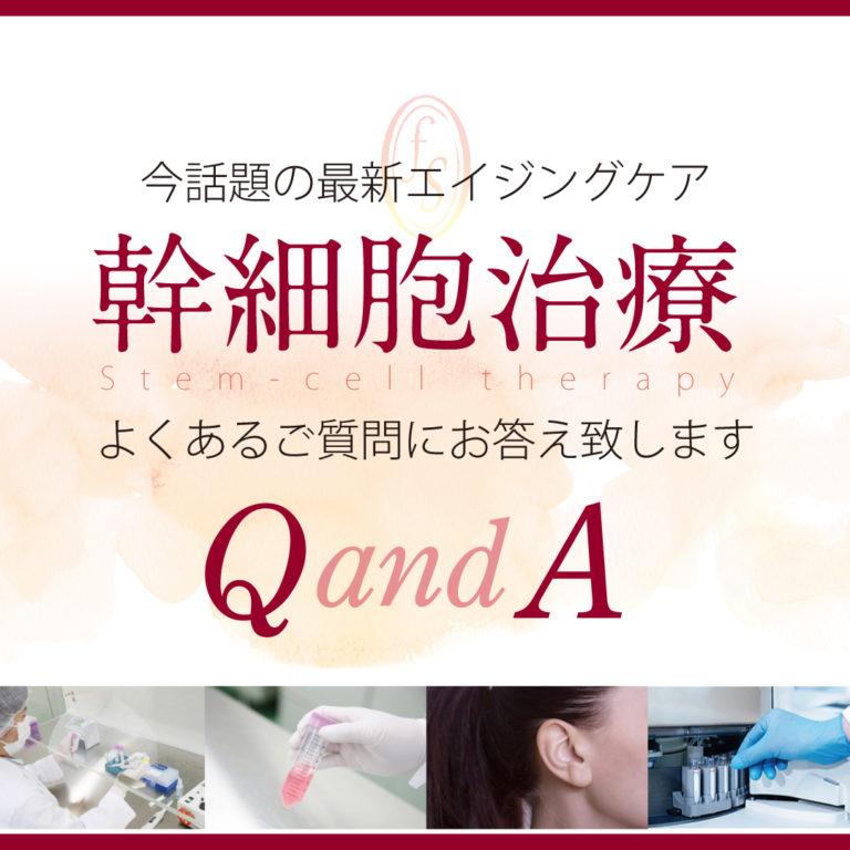幹細胞治療 よくあるご質問にお答え致します